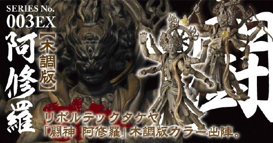 リボルテックTAKEYA SERIES No.003EX 阿修羅(木彫版)