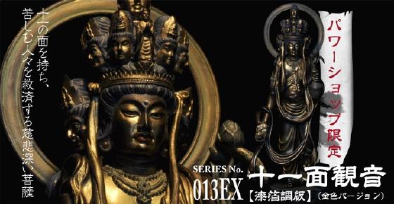 リボルテックTAKEYA SERIES No.013EX 十一面観音(漆箔調版)