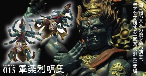 リボルテックTAKEYA SERIES No.015 軍荼利明王