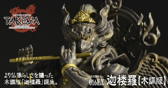 リボルテックTAKEYA SERIES No.016EX 迦楼羅(木彫版)