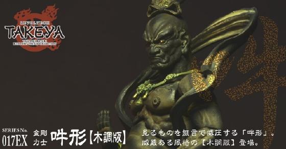 リボルテックTAKEYA SERIES No.017EX 金剛力士 吽形(木彫版)